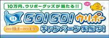 三井住友カード→「GOGOウリボーキャンペーン!」(^O^)