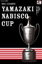 2011 ヤマザキナビスコカップ2回戦第2節 vs大宮アルディージャ