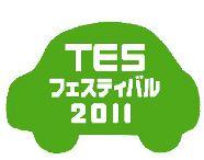 トヨタ・TESフェスティバル2011