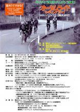 サイクリングイベント参加