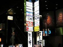 長月最後の東京出張 #4 赤坂で二次会・・・ その名も「Legend」