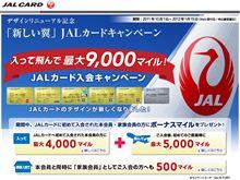 デザインリニューアル記念「新しい翼」JALカードキャンペーン(^o^)