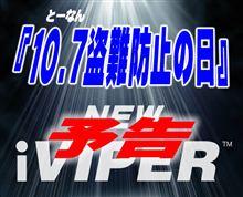 キャンペーン予告!!『10.7盗難防止の日』は【NEW iVIPER】発売です!