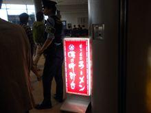 「AVION成田空港」2 -成田-