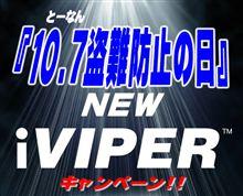 新製品『NEW iVIPER』で携帯・スマホから愛車の操作&安心メール通知!!