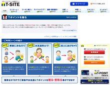 「TSUTAYAのTポイントを送る_Tポイントギフト」(^o^)