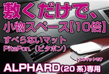 敷くだけで小物スペース 10倍!アルファード(20系)【PitaPon.(ピタポン)すべらないマット】