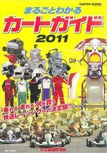 【書籍】まるごとわかるカートガイド2011
