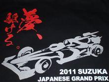 日本GP 2011.10.9