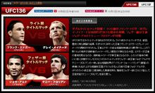 「UFC136」観戦結果((((;゜Д゜)))))))