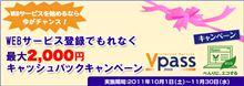 三井住友カード→「WEBサービス登録でもれなく最大2000円キャッシュバックキャンペーン!」(^O^)
