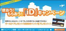 三井住友カード→「ANAカード限定_使おう!もらおう!「iD」キャンペーン!」(^O^)