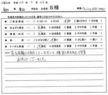 お客様の声をいただきました。 ウイッシュ 板金塗装 愛知県豊田市 倉地塗装 KRC