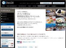 Diners Club Premium_ 「ポイント割引&期間限定賞品スペシャル」(^o^)