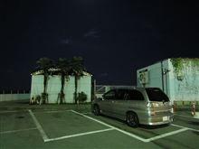 [ドライブ]中秋の名月&満月ドライブ(箱根-湘南平) アップしました(*^^)v