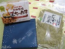 北海道の特産品が当選!