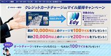 「ANAカード会員限定_クレジットカードチャージdeマイル獲得キャンペーン」(^O^)