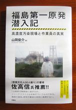 福島第一原発潜入記━━━━━━(゚∀゚)━━━━━━ !!!!!