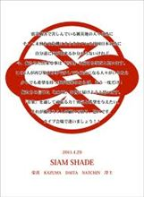 SIAM SHADE SPIRITS ~Return The Favor~