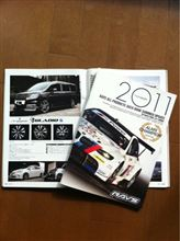 2011後期 RAYS(レイズ)総合カタログ