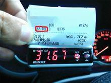 ▼燃費計の精度2