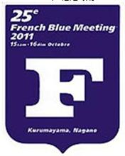 フレンチブルーミーティング(FBM)2011