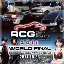 明日は『ACG2011 WORLD FINAL in お台場』!さあ、お台場へGO!!