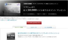 Diners Club_「新規入会で50000マイル相当プレゼント(条件有り)」(^o^)