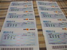 成田空港で買ってたナンバーズ4