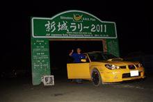 新城ラリー2011年 SUBARU応援オフ会に参加しました。