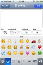 iOS5になってみんカラアプリの投稿に不具合!?