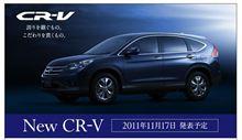 CR-V購入への道 #4