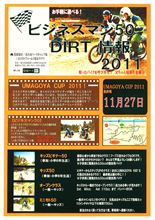 Umagoya Cup R3 2011 申込受付中です!☆はじめの一歩は馬小屋さん☆