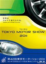 第42回 東京モーターショー2011