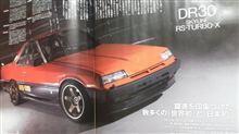 REVSPEED12月号 にDR30 スカイラインRSターボが登場! 史上最強のスカイライン