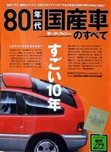 「80年代国産車のすべて」