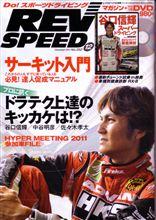 REV SPEED 12月号(No.252)