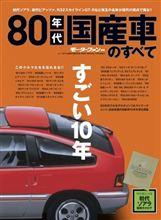 80年代国産車のすべて -モーターファン別冊-が発売された!