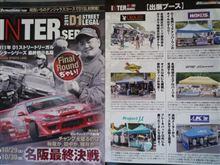 D1 STREET LEGAL Inter series @名阪スポーツランド