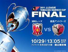 2011 ヤマザキナビスコカップ決勝 vs鹿島アントラーズ