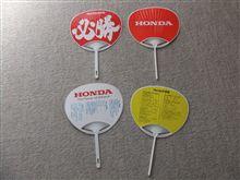 熱いぜ!Hondaの団扇!!2011年