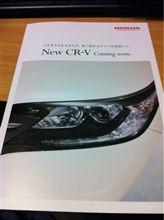 CR-V購入への道 #5