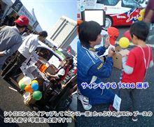 「モータースポーツジャパンに出展します」を手伝います の日 2