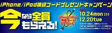 イクリプスのipodコード★プレゼントキャンペーン