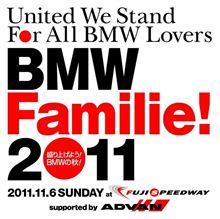 BMW Familie! 2011?(;´д`)