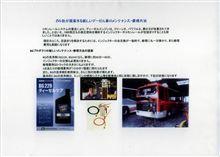 デイーゼル車 整備の必需品 これから伸びるインジェクターフラッシュ・サービス