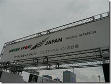モータースポーツジャパン 写真集その1 キャロッセブース