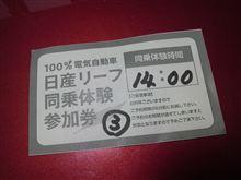 100%電気自動車 日産リーフ 同乗体験に行ってきました!