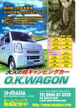 凄い完成度です! 軽自動車のキャンピングカー O.K.WAGONさん紹介です!