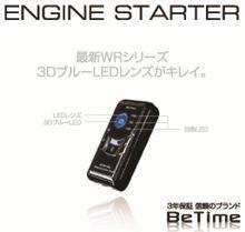 【募集開始!!!】コムテック リモコンエンジンスターター 最新WRシリーズ モニターキャンペーン!!!